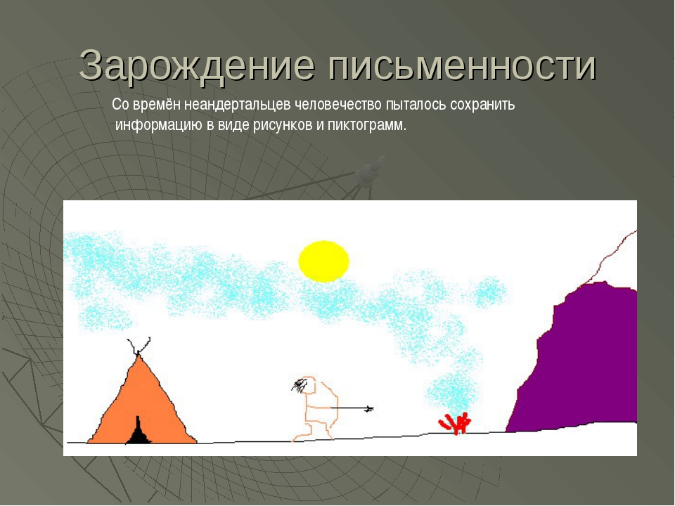 Зарождение письменности Со времён неандертальцев человечество пыталось сохран...