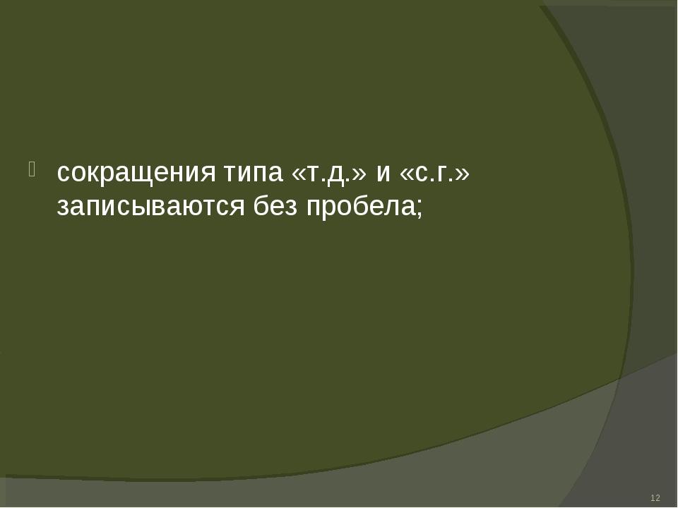 сокращения типа «т.д.» и «с.г.» записываются без пробела; *