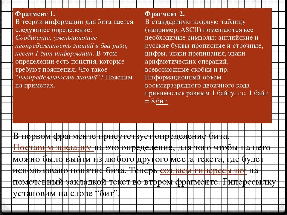 В первом фрагменте присутствует определение бита. Поставим закладку на это оп...