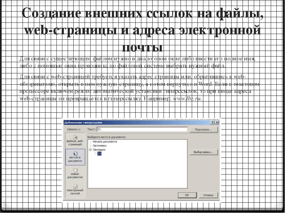 Создание внешних ссылок на файлы, web-страницы и адреса электронной почты Для...