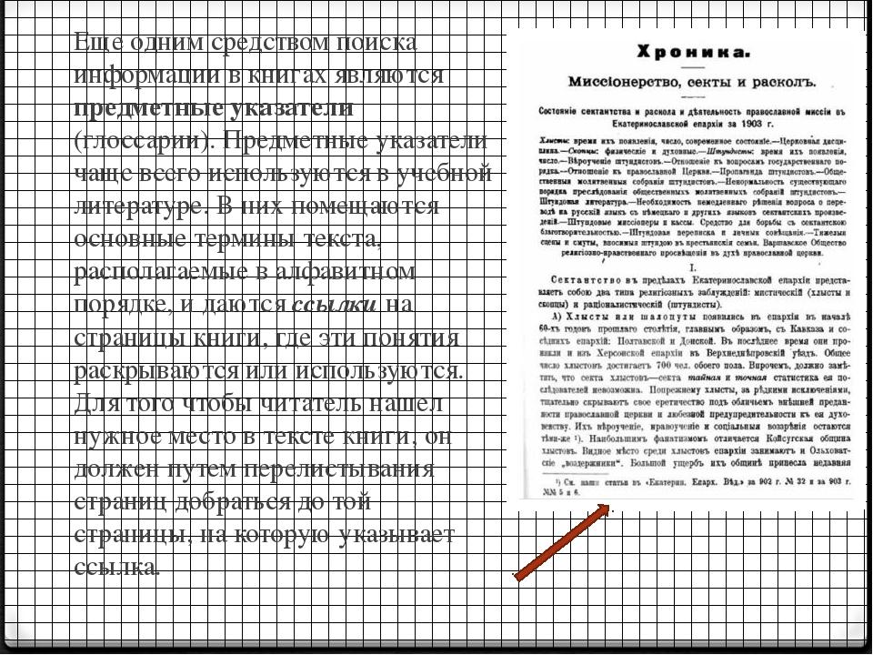 Еще одним средством поиска информации в книгах являются предметные указатели...