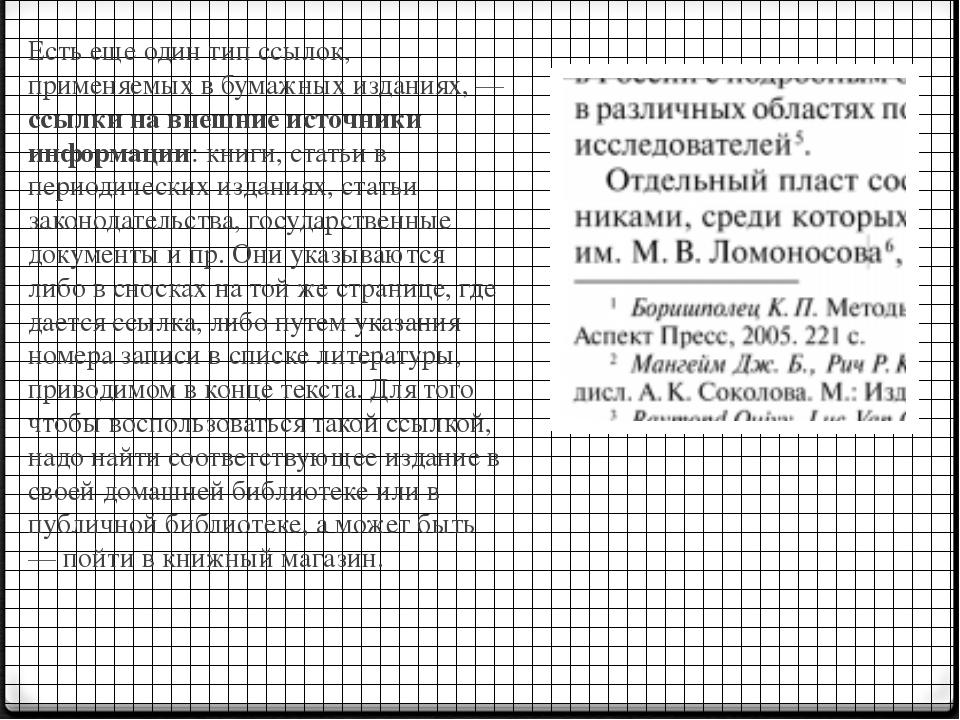Есть еще один тип ссылок, применяемых в бумажных изданиях, — ссылки на внешни...