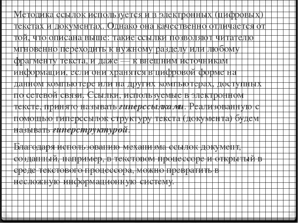 Методика ссылок используется и в электронных (цифровых) текстах и документах....