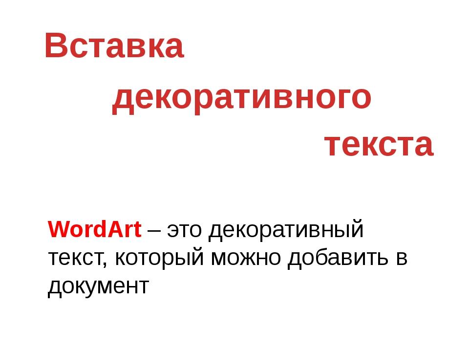 WordArt – это декоративный текст, который можно добавить в документ декоратив...
