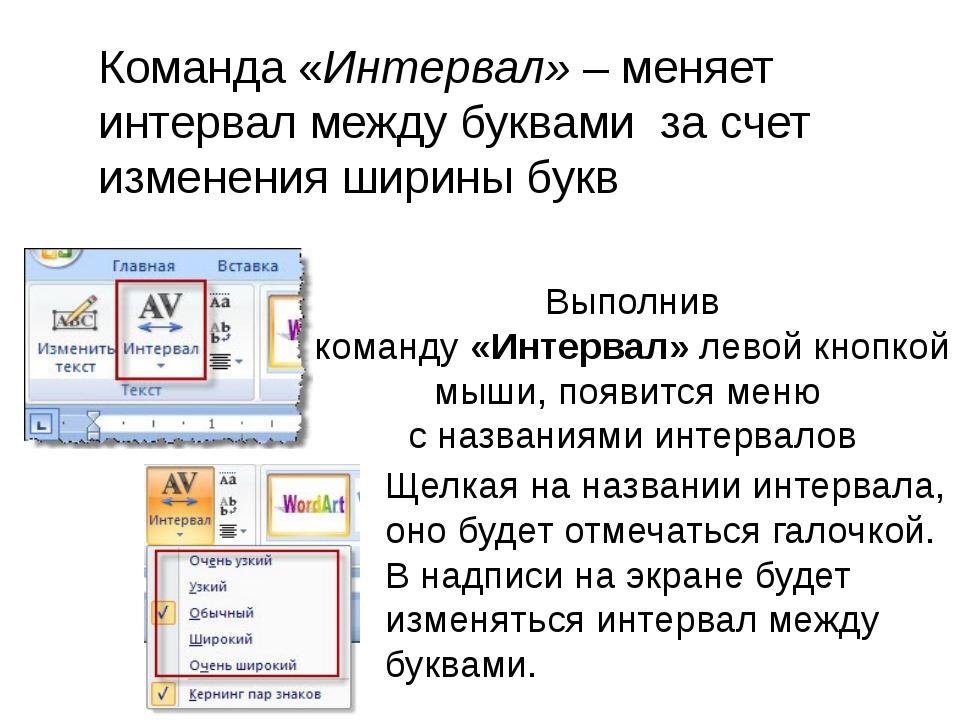Команда «Одинаковая высота» – позволяет сделать все буквы текста (строчные и...