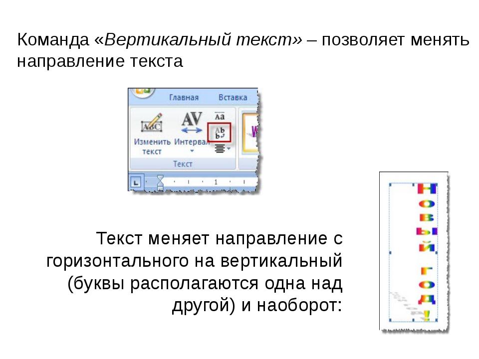 Команда «Выровнять текст» – если много текста, позволяет выровнять расположен...