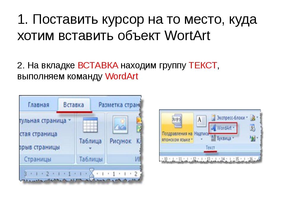 1. Поставить курсор на то место, куда хотим вставить объект WortArt 2. На вкл...