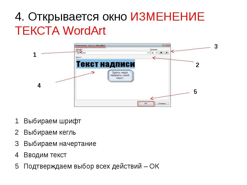 4. Открывается окно ИЗМЕНЕНИЕ ТЕКСТА WordArt Выбираем шрифт Выбираем кегль Вы...