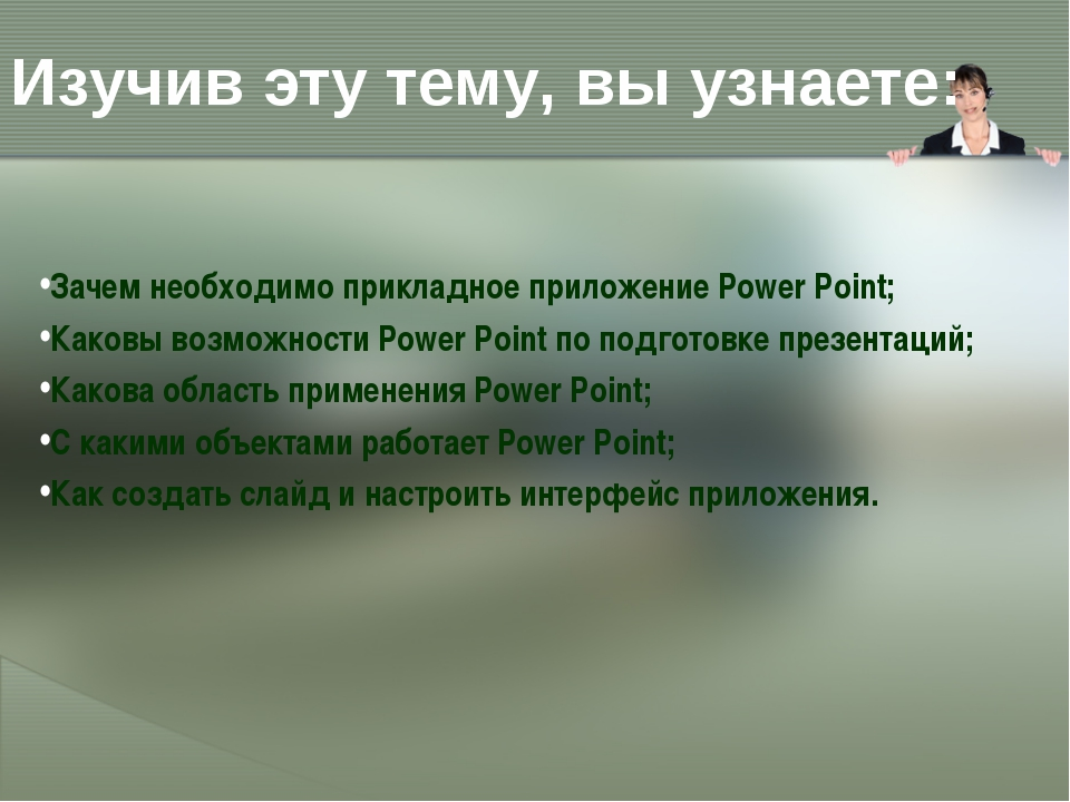 Изучив эту тему, вы узнаете: Зачем необходимо прикладное приложение Power Poi...