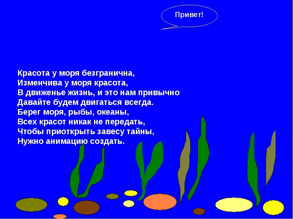 Привет! Красота у моря безгранична, Изменчива у моря красота, В движенье жизн...