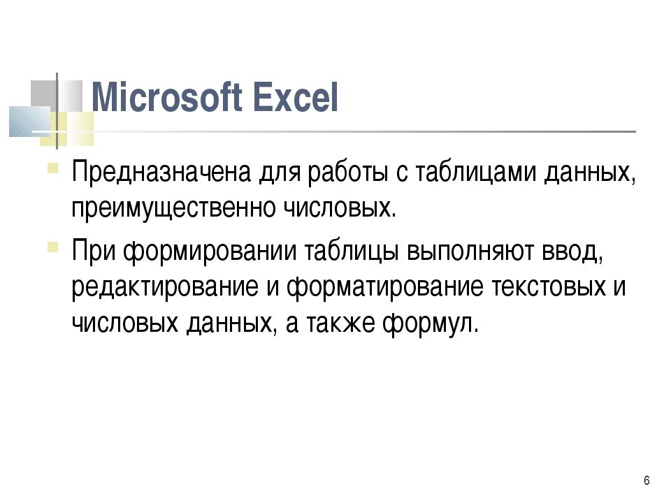 * Microsoft Excel Предназначена для работы с таблицами данных, преимущественн...