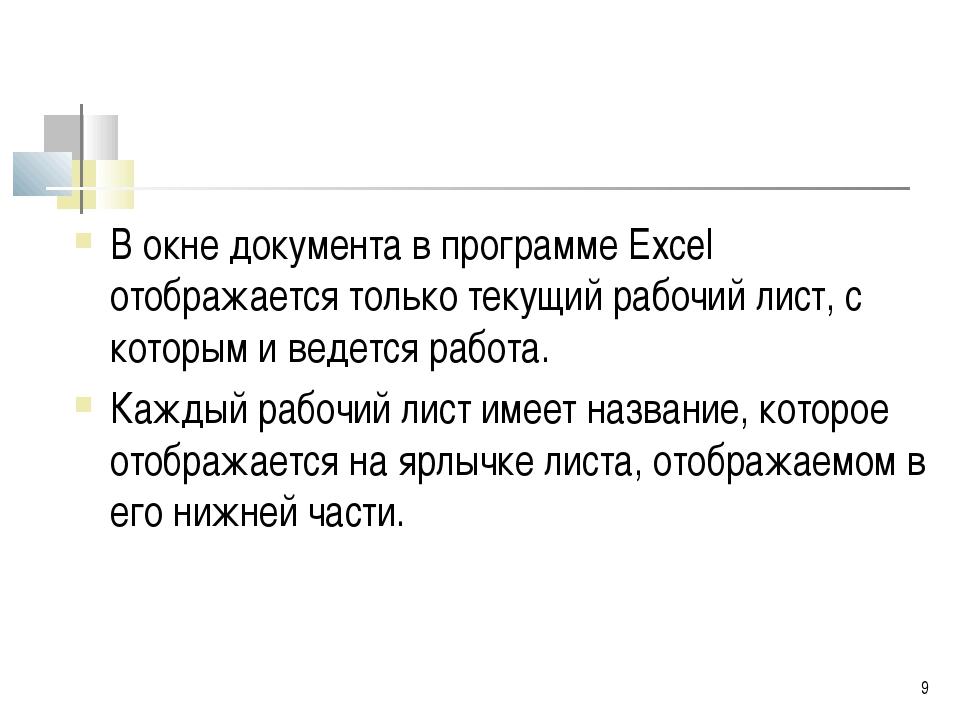 * В окне документа в программе Excel отображается только текущий рабочий лист...