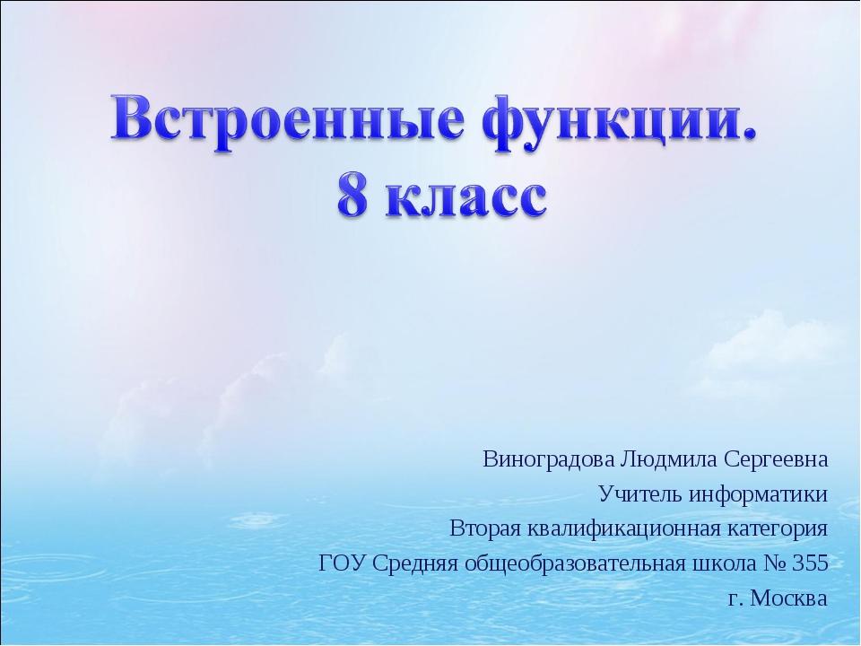 Виноградова Людмила Сергеевна Учитель информатики Вторая квалификационная ка...