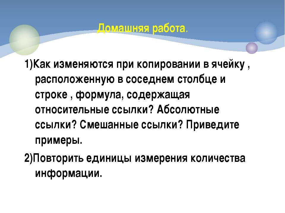 Домашняя работа.  1)Как изменяются при копировании в ячейку , расположенную...