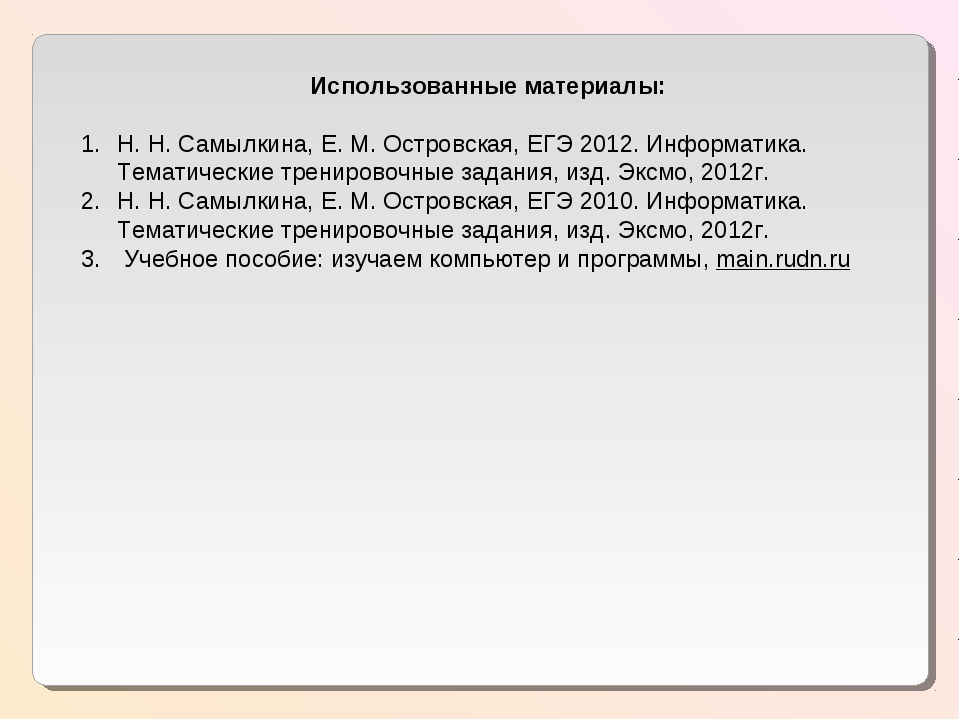 Использованные материалы: Н. Н. Самылкина, Е. М. Островская, ЕГЭ 2012. Информ...