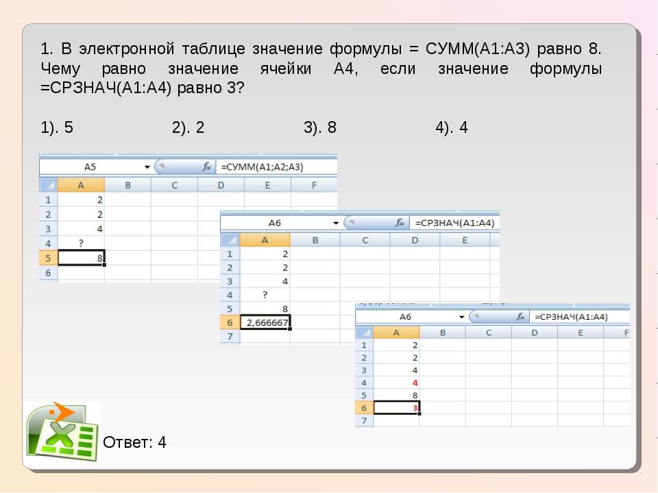1. В электронной таблице значение формулы = СУММ(А1:А3) равно 8. Чему равно з...