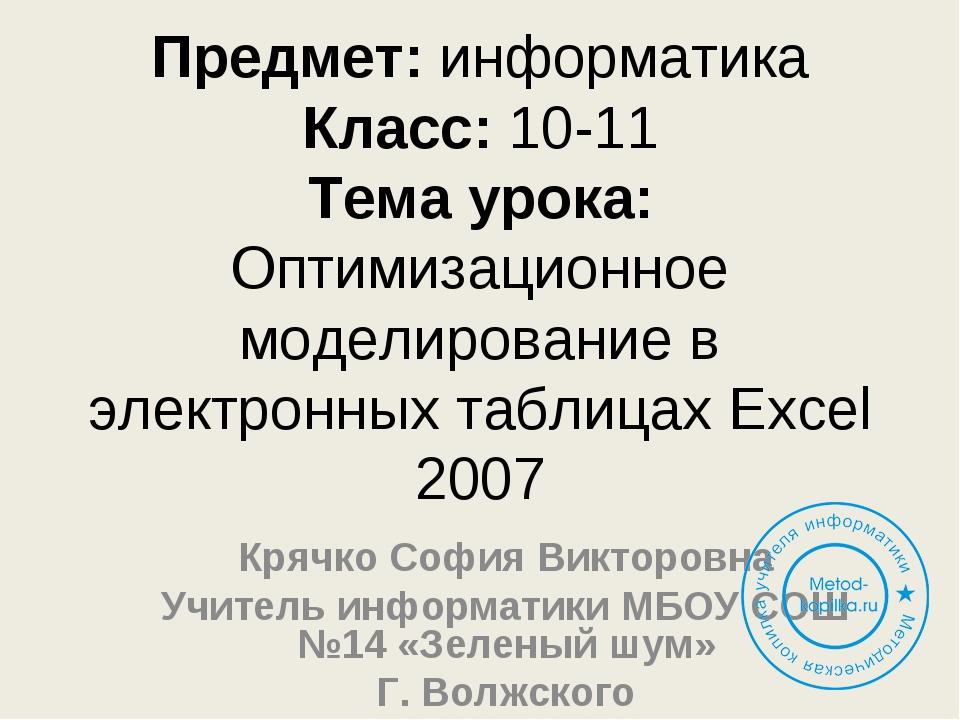 Предмет: информатика Класс: 10-11 Тема урока: Оптимизационное моделирование в...