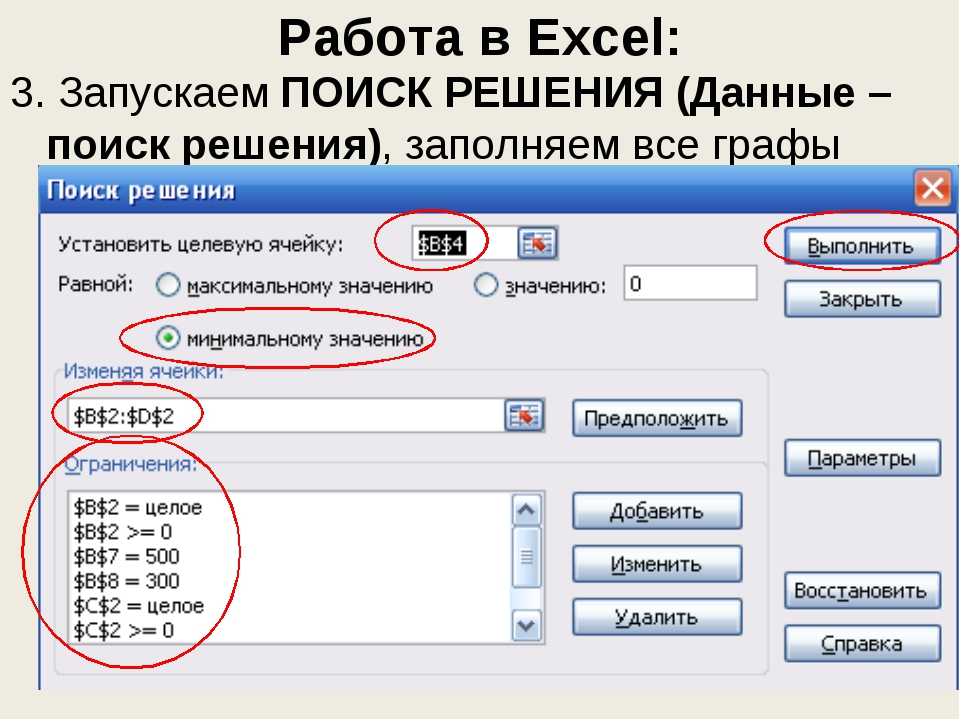 Работа в Excel: 3. Запускаем ПОИСК РЕШЕНИЯ (Данные – поиск решения), заполняе...
