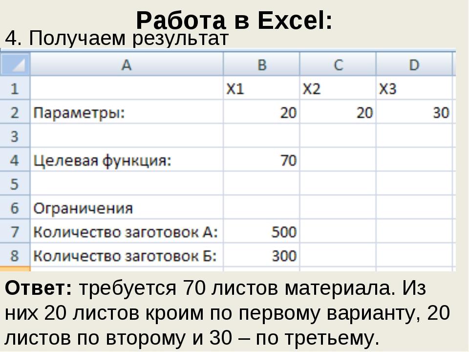 Работа в Excel: 4. Получаем результат Ответ: требуется 70 листов материала. И...