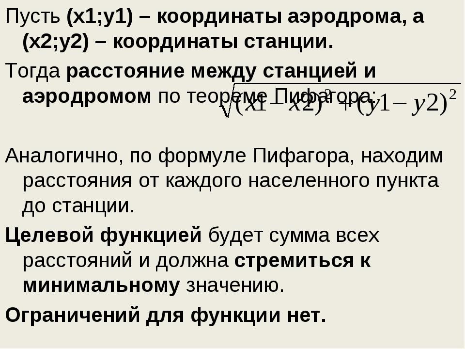 Пусть (х1;у1) – координаты аэродрома, а (х2;у2) – координаты станции. Тогда р...