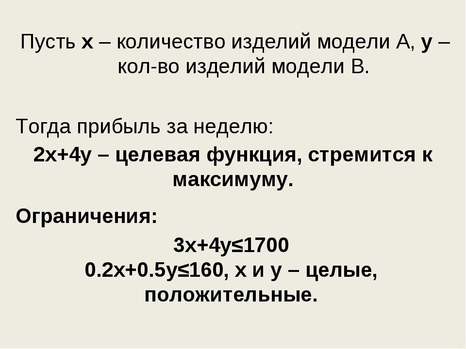 Пусть х – количество изделий модели А, у – кол-во изделий модели В. Тогда при...