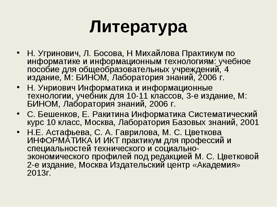 Литература Н. Угринович, Л. Босова, Н Михайлова Практикум по информатике и ин...