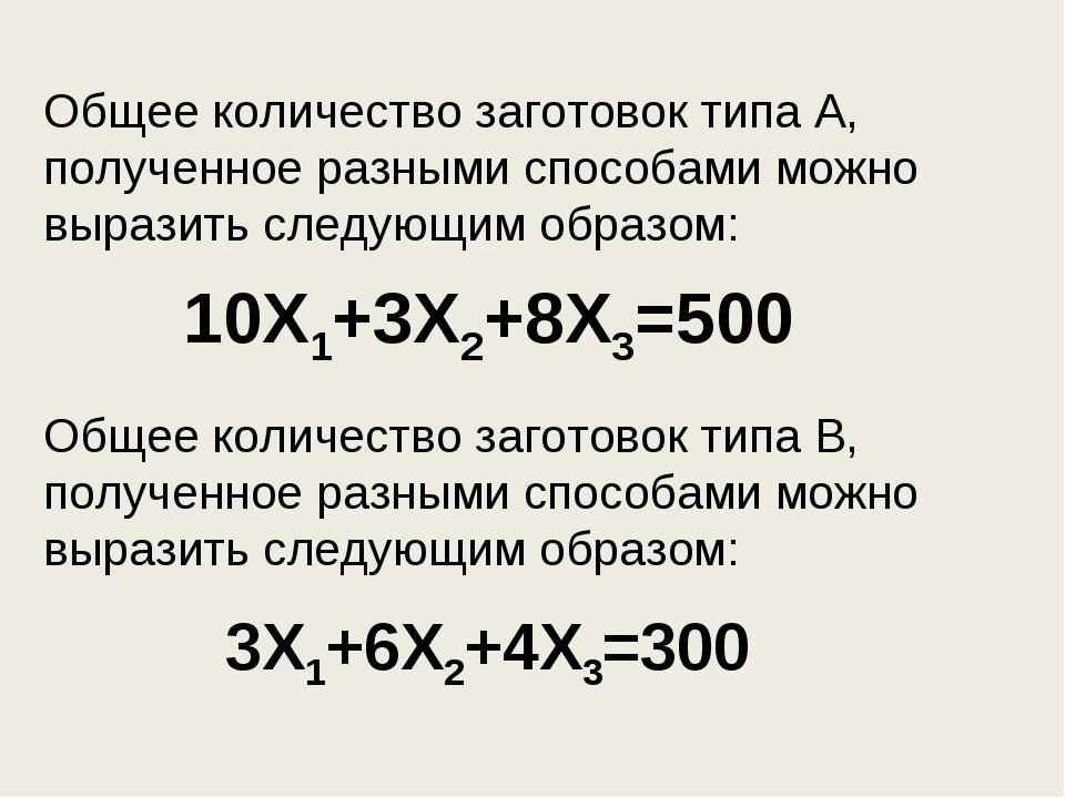 Общее количество заготовок типа А, полученное разными способами можно выразит...