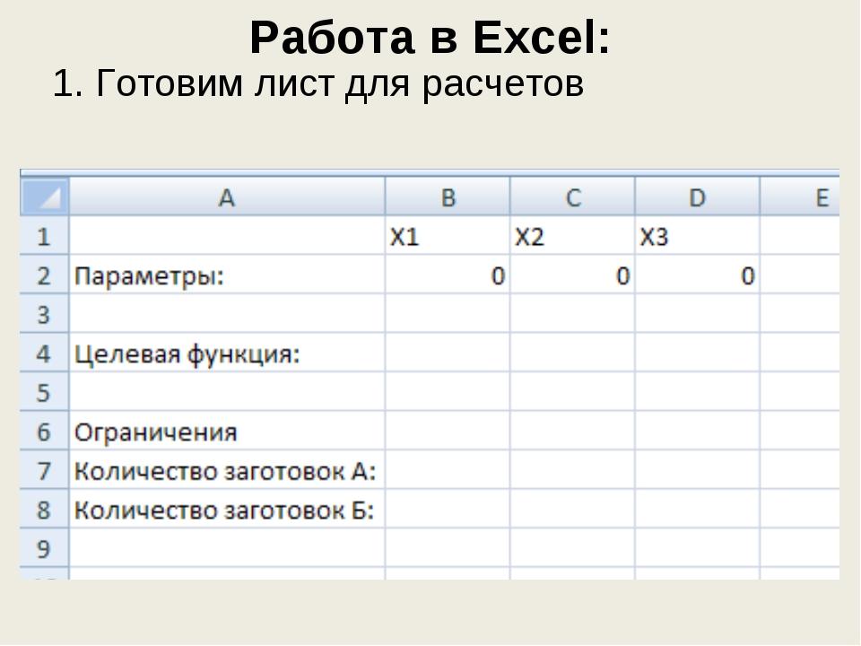 Работа в Excel: 1. Готовим лист для расчетов