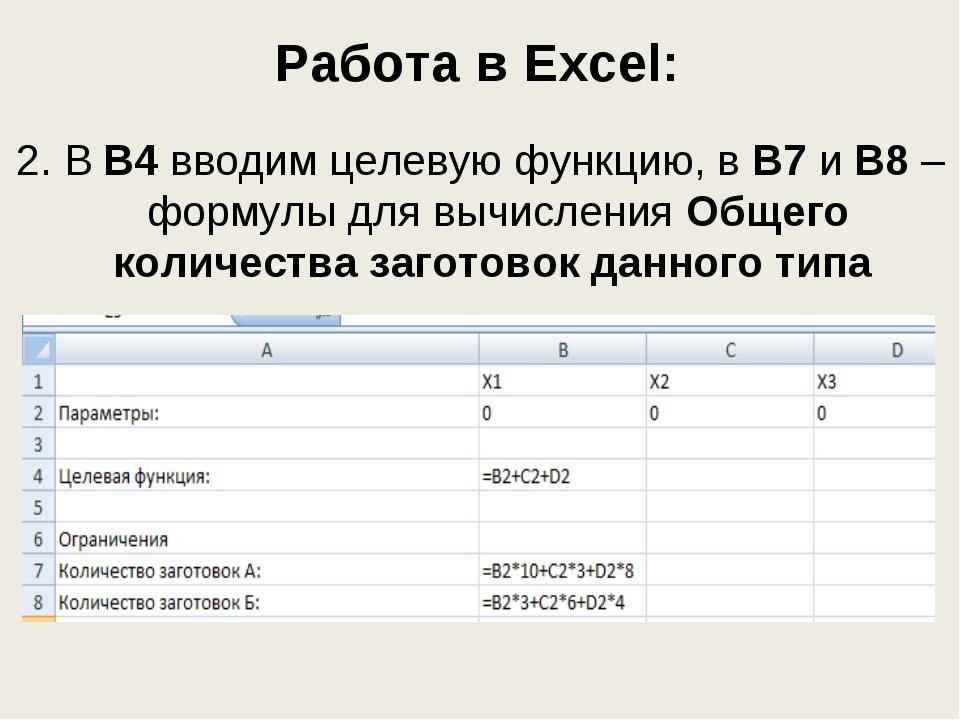 Работа в Excel: 2. В В4 вводим целевую функцию, в В7 и В8 – формулы для вычис...
