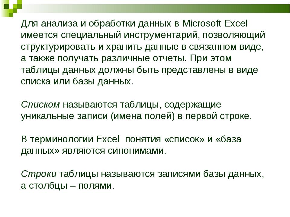 Для анализа и обработки данных в Microsoft Excel имеется специальный инструме...