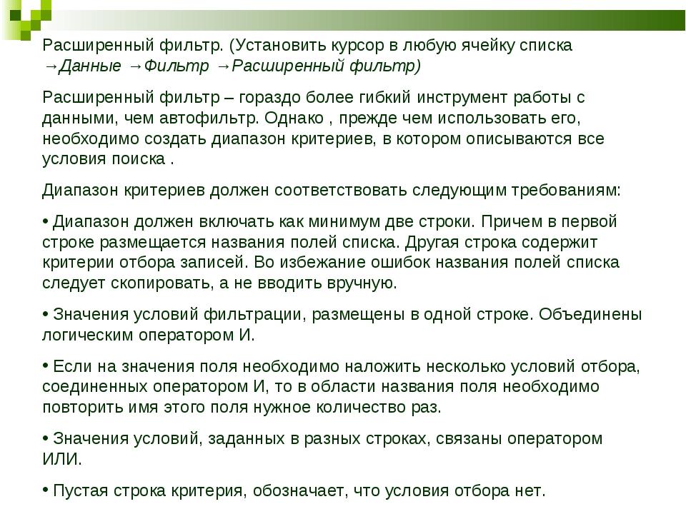 Расширенный фильтр. (Установить курсор в любую ячейку списка →Данные →Фильтр...