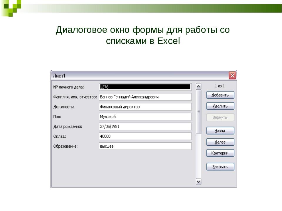 Диалоговое окно формы для работы со списками в Excel