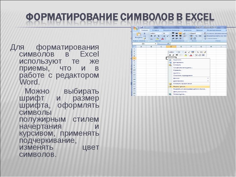 Для форматирования символов в Excel используют те же приемы, что и в работе с...
