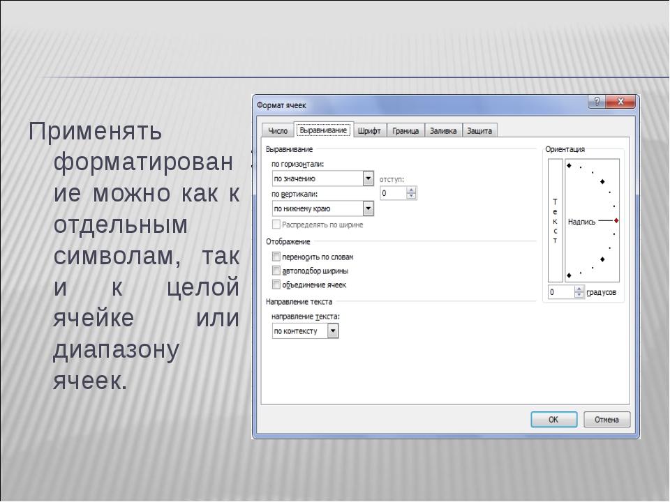 Применять форматирование можно как к отдельным символам, так и к целой ячейке...