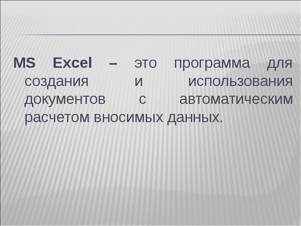 MS Excel – это программа для создания и использования документов с автоматиче...