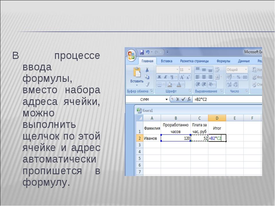 В процессе ввода формулы, вместо набора адреса ячейки, можно выполнить щелчок...