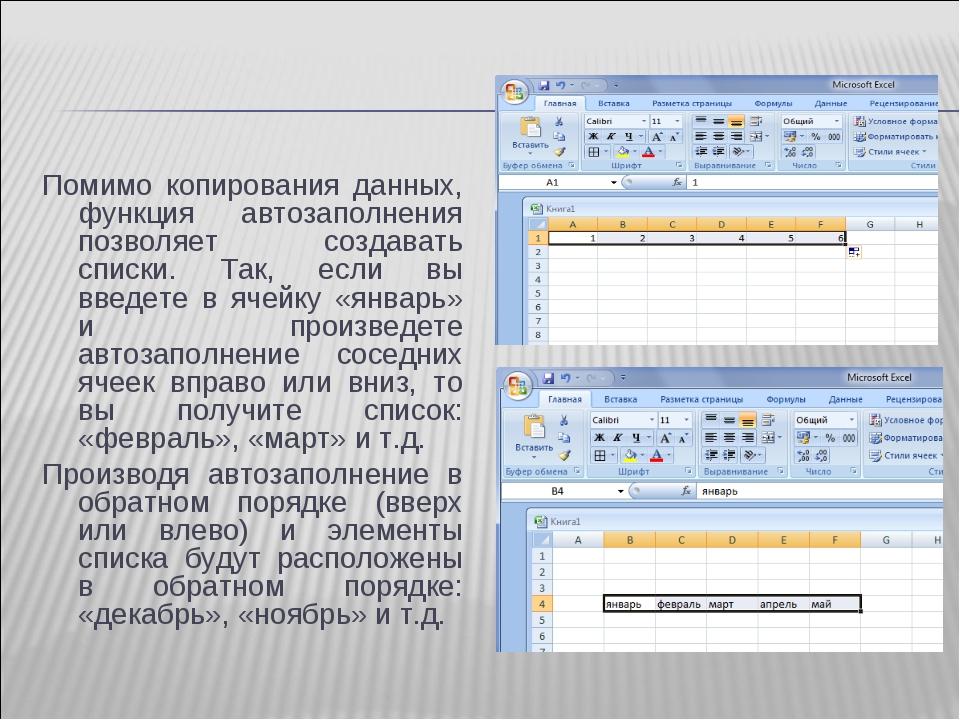 Помимо копирования данных, функция автозаполнения позволяет создавать списки....