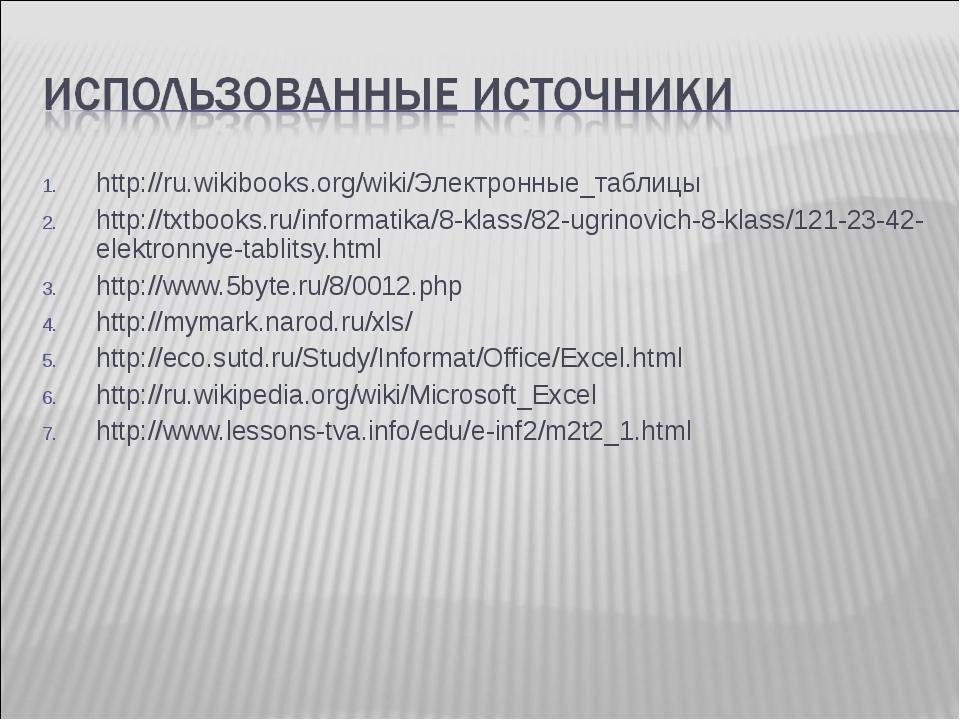 http://ru.wikibooks.org/wiki/Электронные_таблицы http://txtbooks.ru/informati...