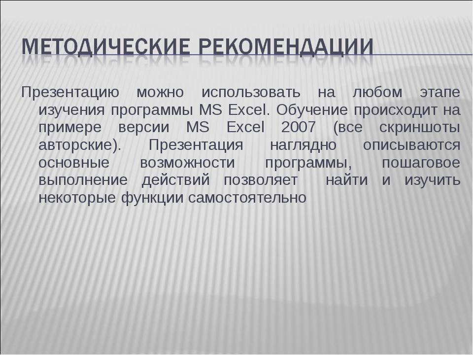 Презентацию можно использовать на любом этапе изучения программы MS Excel. Об...