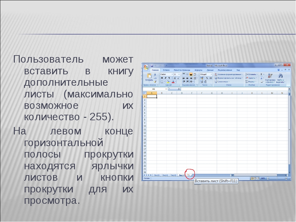 Пользователь может вставить в книгу дополнительные листы (максимально возможн...