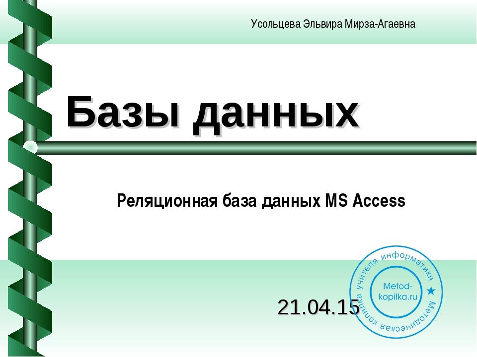 Базы данных * Реляционная база данных MS Access Усольцева Эльвира Мирза-Агаевна