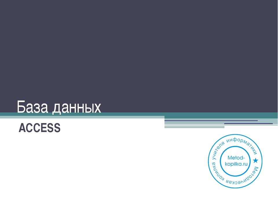 База данных ACCESS