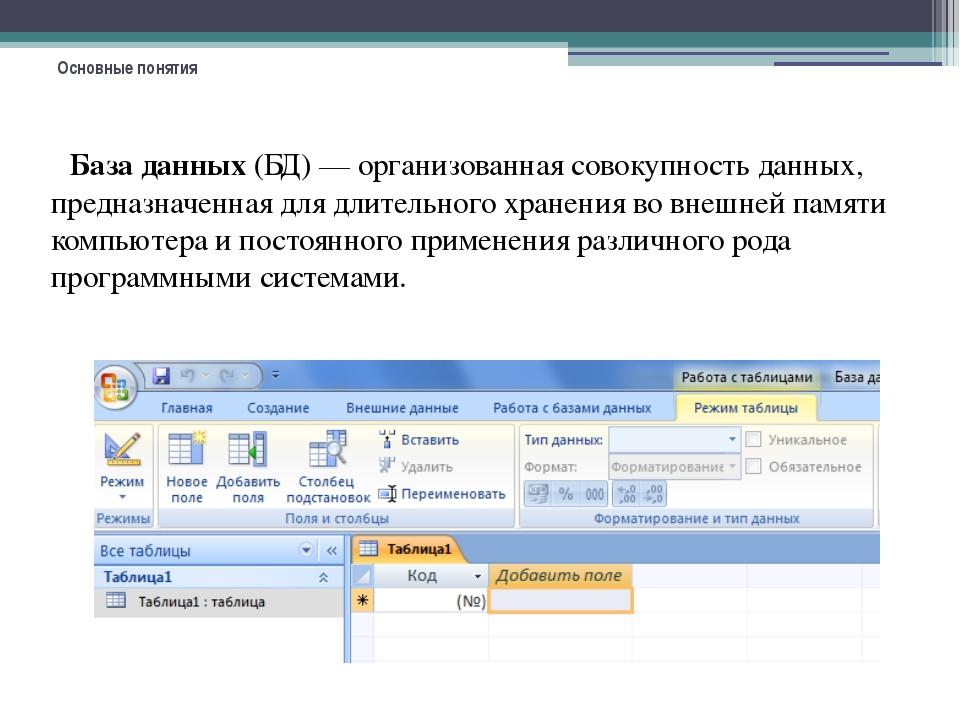 Основные понятия  База данных (БД) — организованная совокупность данных, пр...