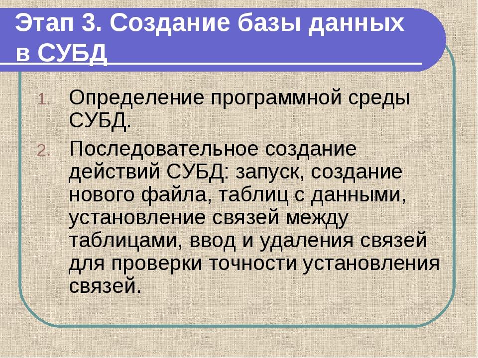 Этап 3. Создание базы данных в СУБД Определение программной среды СУБД. Посл...