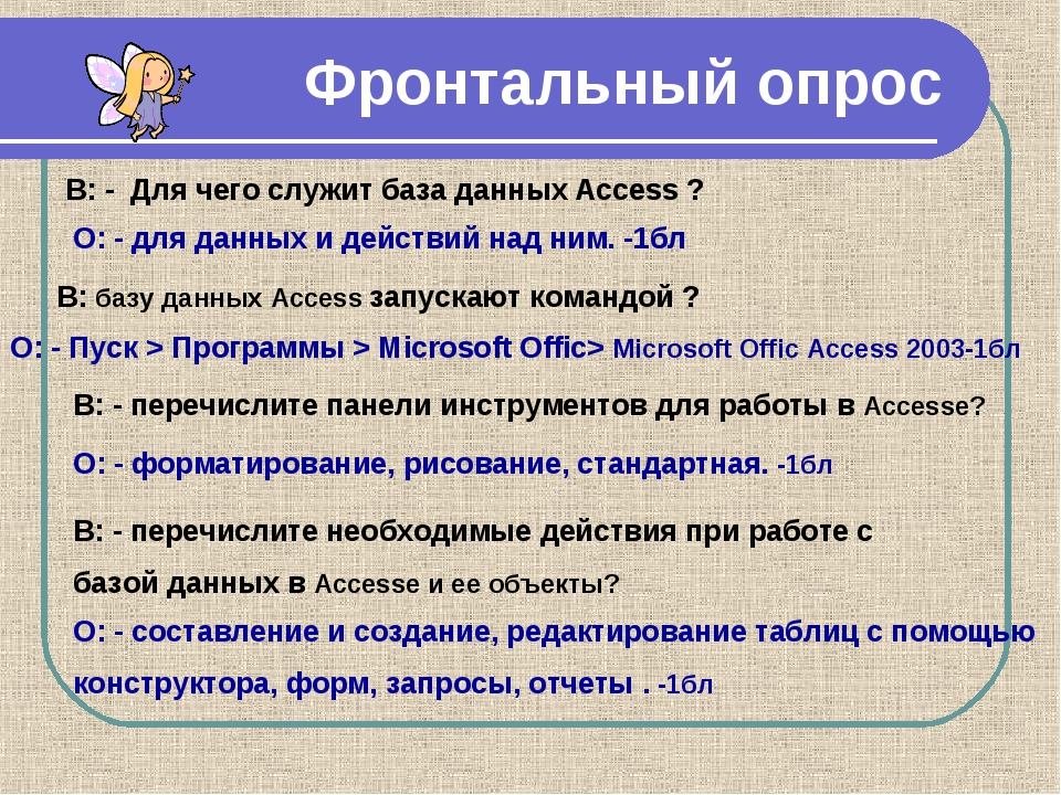 Фронтальный опрос В: - Для чего служит база данных Access ? О: - для данных и...