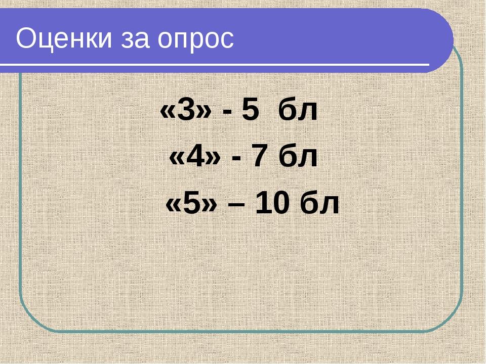 Оценки за опрос «3» - 5 бл «4» - 7 бл «5» – 10 бл