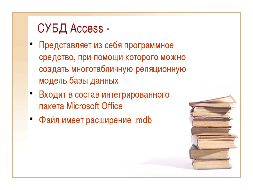 CУБД Access - Представляет из себя программное средство, при помощи которого...