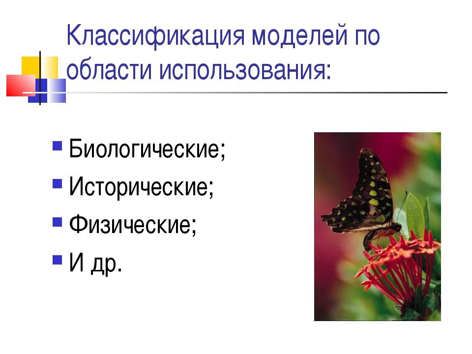 Классификация моделей по области использования: Биологические; Исторические;...
