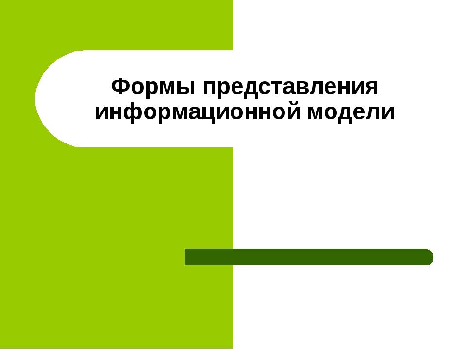 Формы представления информационной модели