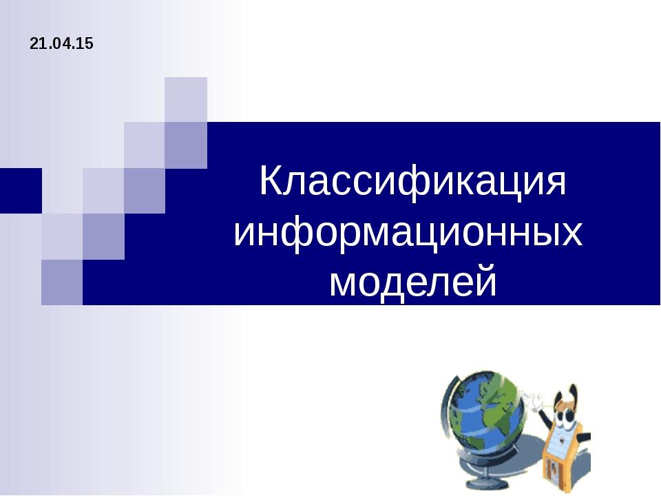 Классификация информационных моделей *
